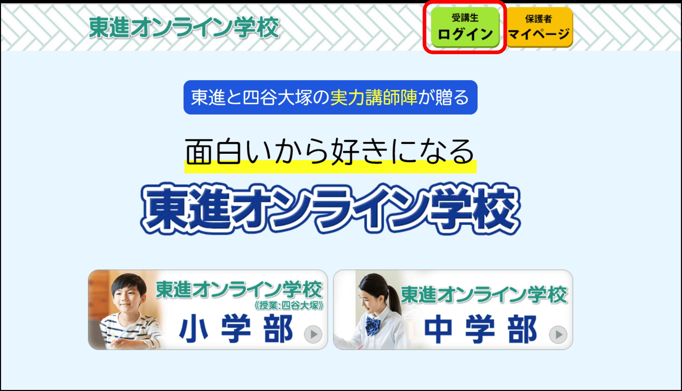 ログイン 東進 pos ☆★保護者様:東進学力POS 保護者様専用ページ利用法★☆
